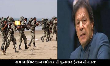 surgical strike on pakistan, iran conduct surgical strike on pakistan