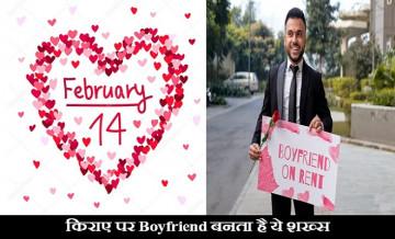 boyfriend on rent, valentine week