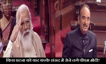 pm modi in rajyasabha, ghulam nabi azad