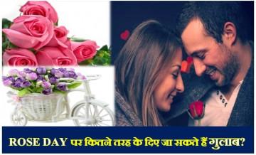 Rose Day, Valentine Week