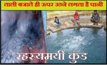 dalahi kund, interesting facts about dalahi kund