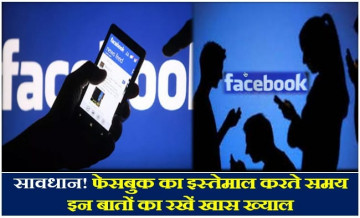 Facebook, Tech