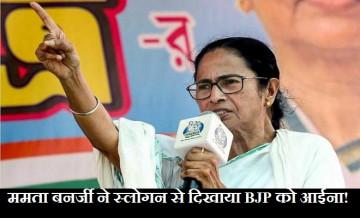 Mamata Banerjee, TMC New slogan