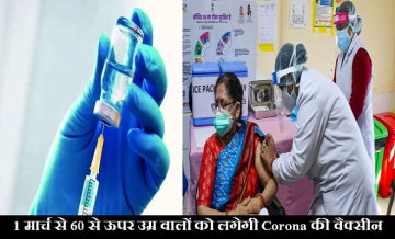 corona vaccination india, corona vaccination second phase