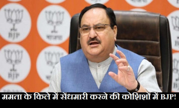 JP Nadda, West Bengal Election