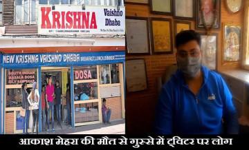 krishna dhaba, akash mehra death