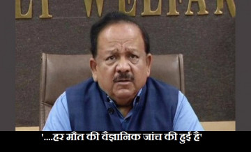 Dr Harsh Vardhan, Corona Vaccination