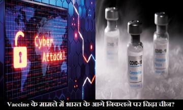 china cyber attack, indian corona vaccine