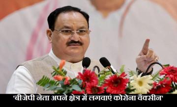 BJP, Vaccination
