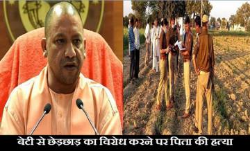 hathras case, farmer shot dead