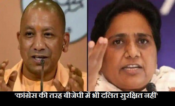 Mayawati, Yogi Adityanath
