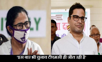 Prashant Kishor, West Bengal Election