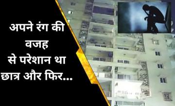 noida police, noida suicide case