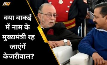 NCT BILL: नए बिल में क्या है, जिसके चलते एक बार फिर छिड़ सकती है दिल्ली बनाम केंद्र सरकार के बीच जंग?