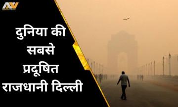 फिर प्रदूषित राजधानियों दुनियाभर में टॉप पर दिल्ली, भारत के इन शहरों की भी हालत काफी खराब!