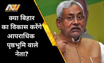 Nitish Kumar, Bihar Government
