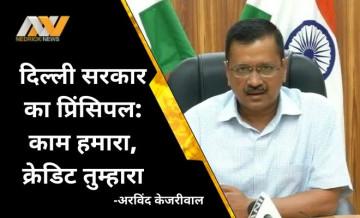 दिल्ली में राशन की डोरस्टेप डिलीवरी पर AAP-BJP आमने सामने, केजरीवाल ने कहा- क्रेडिट लेने के लिए नहीं लाए योजना