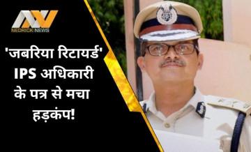 पूर्व IPS अमिताभ ठाकुर ने लिखा DGP को पत्र, कहा- उनके साथ हुआ चोरों और अपराधियों जैसा व्यवहार