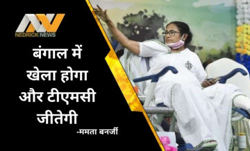 Mamata Banerjee, West Bengal Election 2021