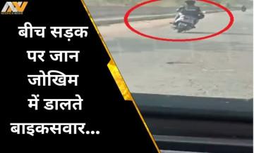 ना कानून का खौफ, ना जान की परवाह...देखिए कैसे बीच सड़क पर बाइक दौड़ा रहे ये युवा