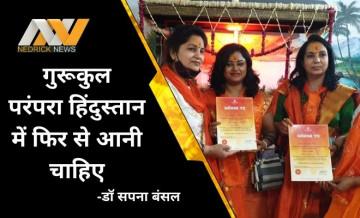 डॉ सपना बंसल बनी उत्तर प्रदेश हिंदू युवा वाहिनी की नई प्रदेश अध्यक्ष, जानें सबकुछ