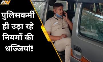 दिल्ली: कोरोना की ड्यूटी पर तैनात पुलिसकर्मी ही कुछ यूं रख रहे नियमों को ताक पर, जानें पूरा मामला...