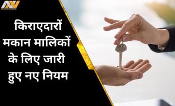 किराएदारों- मकान मालिकों के लिए जरूरी खबर, विवाद सुलझाने के लिए सरकार ने लिया ये बड़ा फैसला!