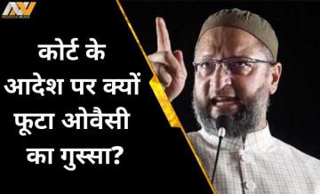 'इतिहास दोहराया जाएगा'...अब ज्ञानवापी मस्जिद पर छिड़ेगा विवाद? कोर्ट के इस आदेश पर बिफरे ओवैसी