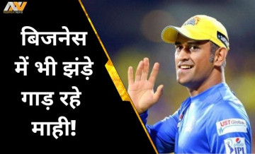 dhoni, bussiness
