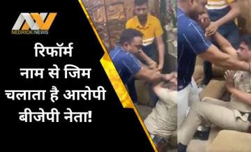 दिल्ली में अब दिल्ली पुलिस भी नहीं है सुरक्षित? बीजेपी नेता ने एक पुलिसवाले को जमकर पीटा