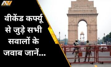 Delhi: क्या चलेगी दिल्ली मेट्रो? ई-पास कैसे बनवाएं?...वीकेंड कर्फ्यू से जुड़े अपने सभी सवालों के जवाब जानिए यहां...