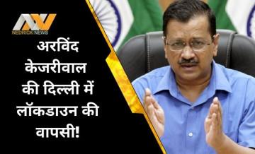 कोरोना संकट के बीच दिल्ली सरकार का बड़ा फैसला, आज रात 10 बजे से लॉकडाउन का ऐलान