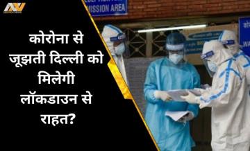 हर घंटे, 10 मरीज तोड़ रहे दम...कोरोना के आगे बेबस होती दिल्ली!