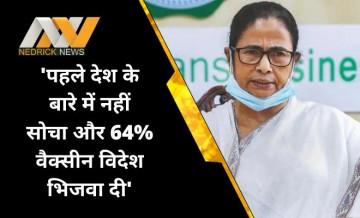 Mamata Banerjee, WB Election