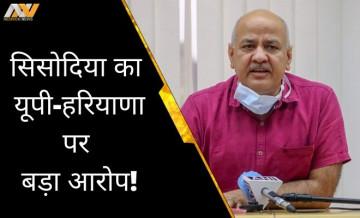 ऑक्सीजन को लेकर सियासी घमासान: दिल्ली में हो रही किल्लत पर सिसोदिया ने हरियाणा-यूपी को ठहराया जिम्मेदार, कहा...