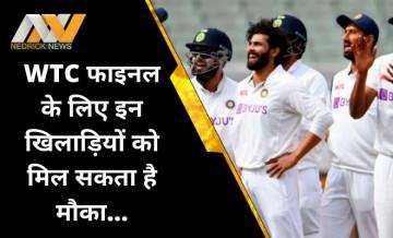 IND VS NZ, World Test Championship final