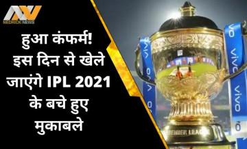IPL 2021, UAE