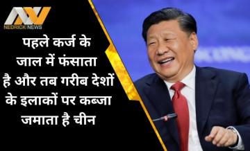 China, victims