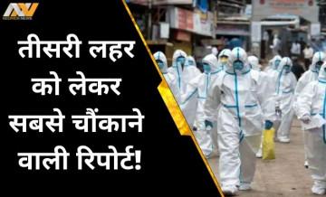 चेतावनी: दिल्ली में बेहद घातक होगी कोरोना की तीसरी लहर, अभी से करनी होगी ऐसी तैयारी!