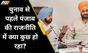पंजाब में कांग्रेस के अंदर क्यों पड़ रही फूट? पूरे विवाद की आखिर जड़ क्या है? यहां जानिए सबकुछ...