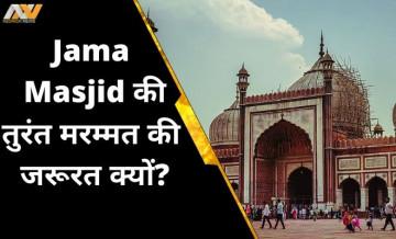 शुक्रवार को इस वजह से बड़ा हादसा होने से टल गया...जामा मस्जिद को लेकर शाही इमाम ने क्या की पीएम मोदी से मांग?