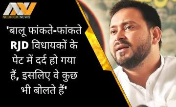 JDU, Bihar Politics