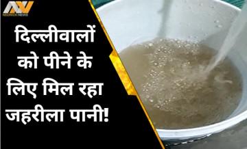 गंदे पानी की समस्या से दिल्लीवाले परेशान, गर्मियों में साफ पीने का पानी तक नहीं हो रहा नसीब!