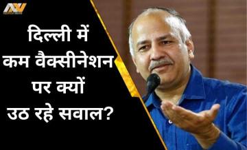 दिल्ली में 11 लाख डोज मौजूद, फिर भी कम वैक्सीनेशन क्यों? केंद्रीय मंत्री ने उठाए सवाल, तो मिला ये जवाब