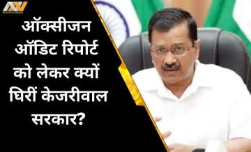 सेकेंड वेव की पीक के दौरान क्या दिल्ली सरकार ने मांगी जरूरत से 4 गुना ज्यादा ऑक्सीजन? लगे ये गंभीर आरोप