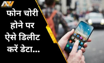 mobile tricks, delete data from lost smartphone