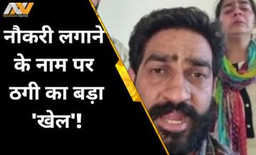 दिल्ली: सरकारी नौकरी के नाम गोरखधंधा! लोगों को अपने जाल में फंसाकर ठग लिए 70 लाख रुपये, जानें पूरा मामला