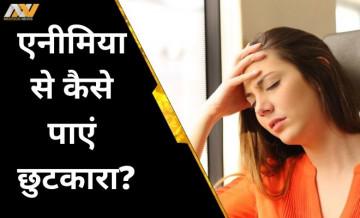 Anemia क्या होता है? इसके लक्षणों क्या होते है? और कैसे दूर कर सकते हैं खून की कमी? जानिए...