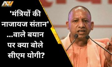 कांग्रेस नेता ने कहा- 'पहले मंत्री अपनी जायज और नाजायज संतानों के बारे में बताएं', तो सीएम योगी ने पलटवार करते हुए दिया ये जवाब