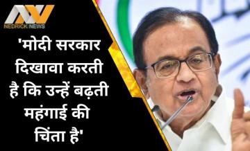 P Chidambaram, Modi government